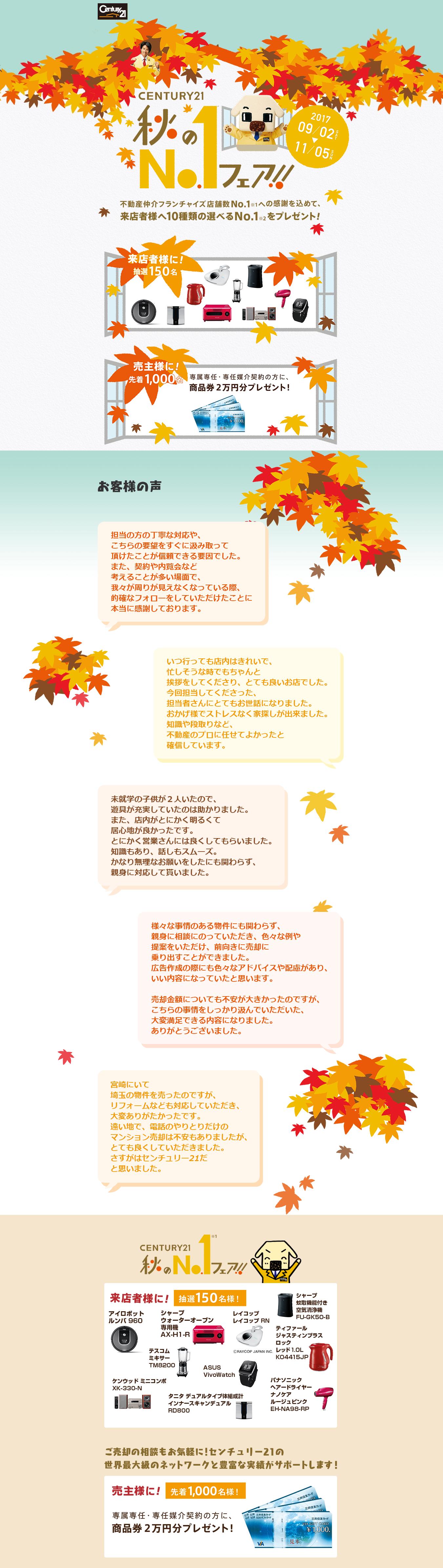 秋のNo.1フェア